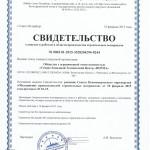 ОПСМ 1