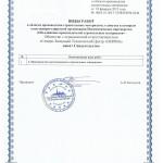ОПСМ 2